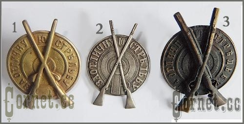Badges for excellent firing from a rifle