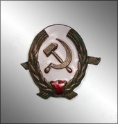 Badge (cocarde) NKVD