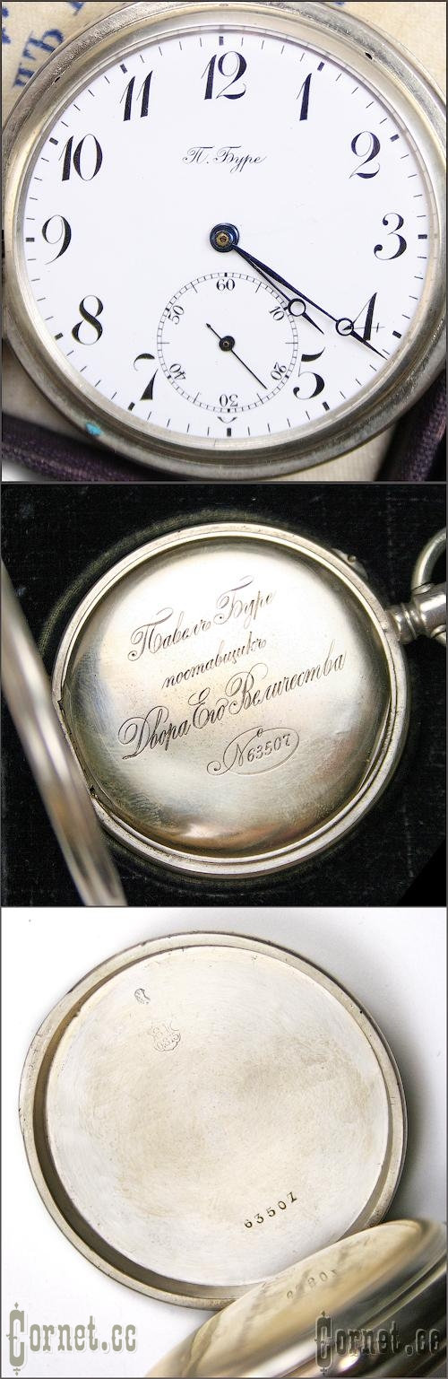 "Pocket watch ""For good scooting"""