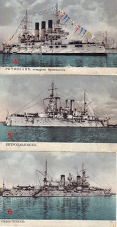Postkards with ships of Russian Navy