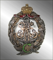 Badge of the 206th Salyan Infantry Regiment