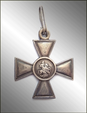 St. Georgian Cross