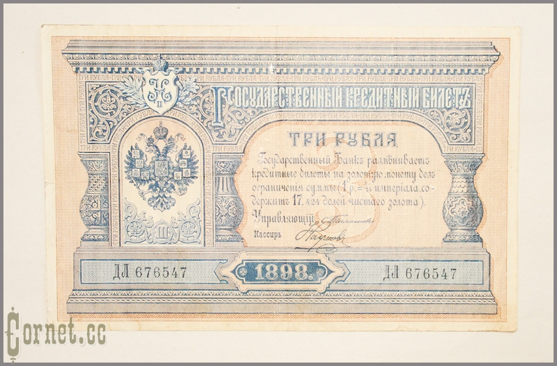 3 roubles 1898 years