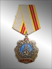 Order of Labor Glory 2-nd class