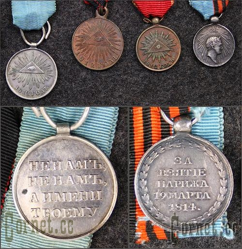 Collection of medals and crosses of Russia