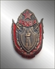 Badge Glory of the Soviet Army 1948