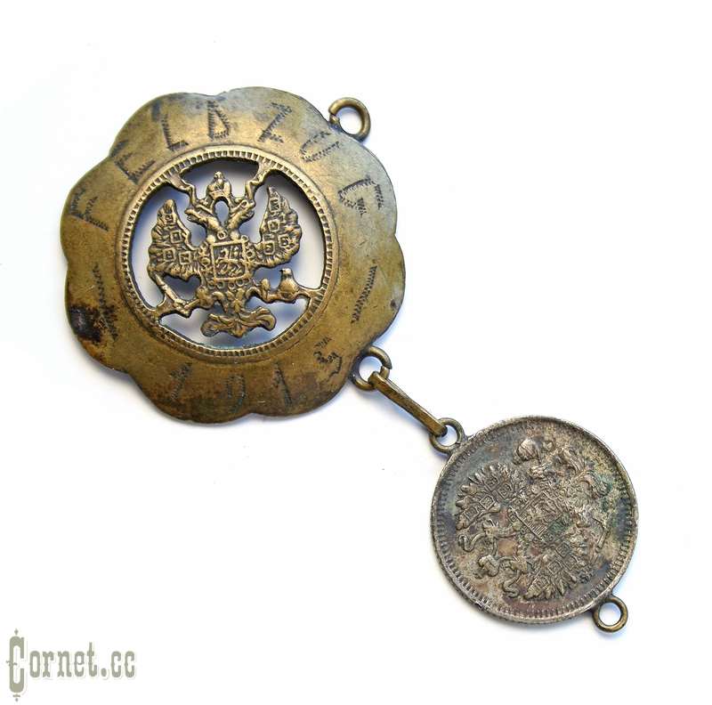 "Brooch ""In memory of war 1915"""