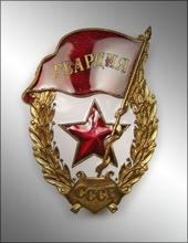 Badge Guardia