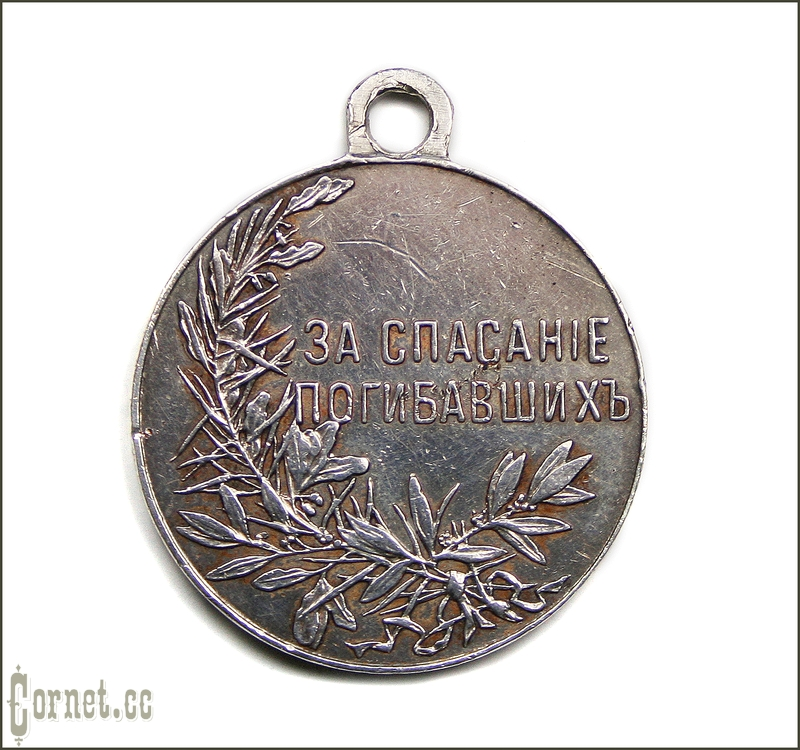 "Medal ""For Saving the Dead"""