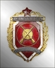 "Prize badge ""in memory of the Soviet Army"""