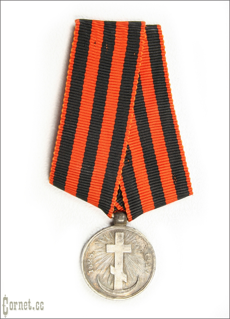 "Medal ""For the Turkish War of 1828-1829"""